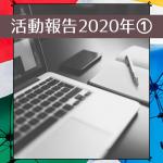 活動報告(2020年1月~ 島本昌浩